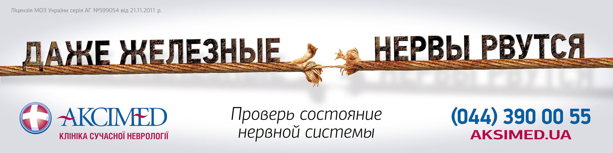 Aksimed Iron Nerves OOH 8x2 02 rope (2)