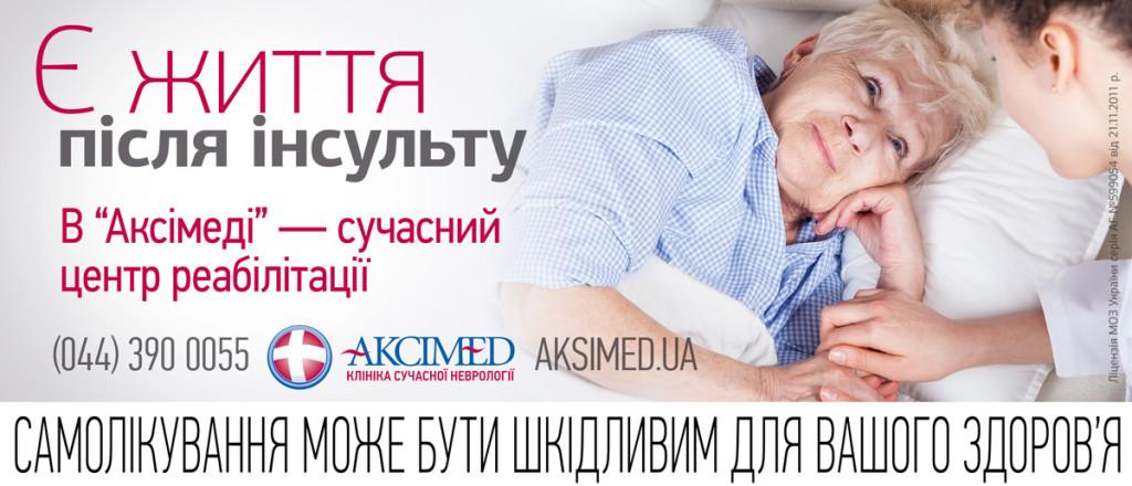 Aksimed_Insult_1-3_02