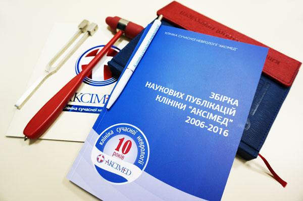 Книга научных публикаций от клиники Аксимед